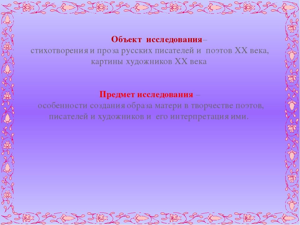 Объект исследования– стихотворения и проза русских писателей и поэтов XX век...