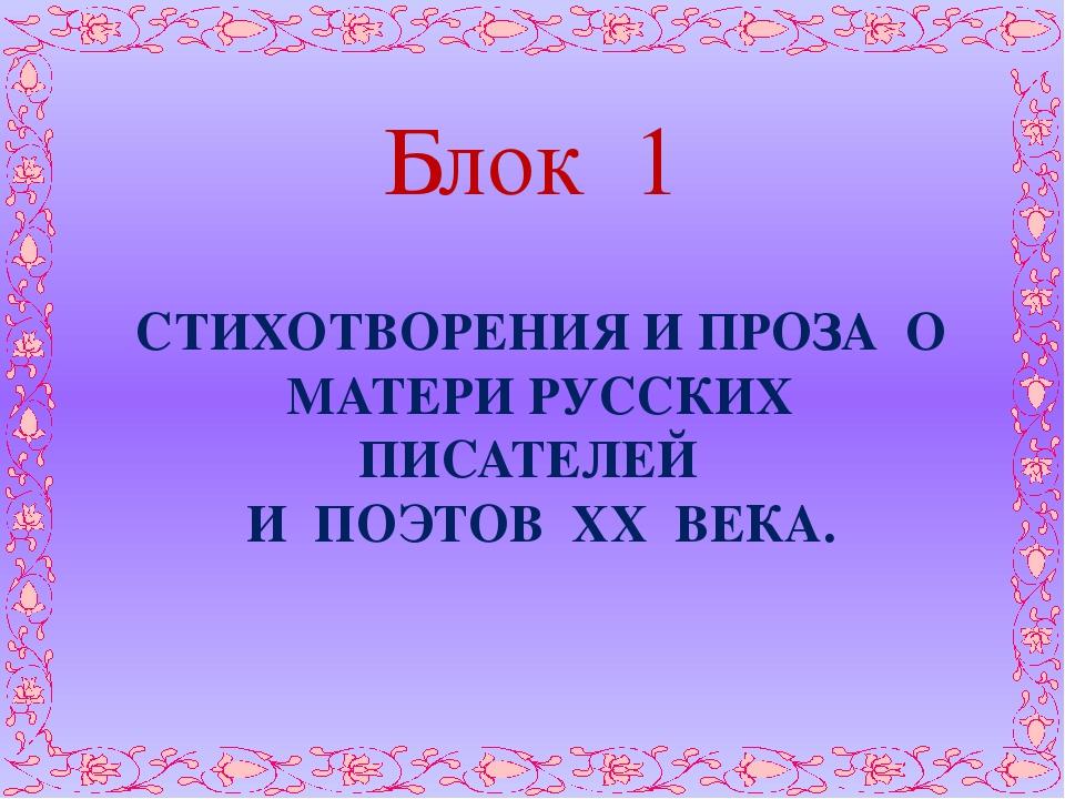 Блок 1 СТИХОТВОРЕНИЯ И ПРОЗА О МАТЕРИ РУССКИХ ПИСАТЕЛЕЙ И ПОЭТОВ XX ВЕКА.