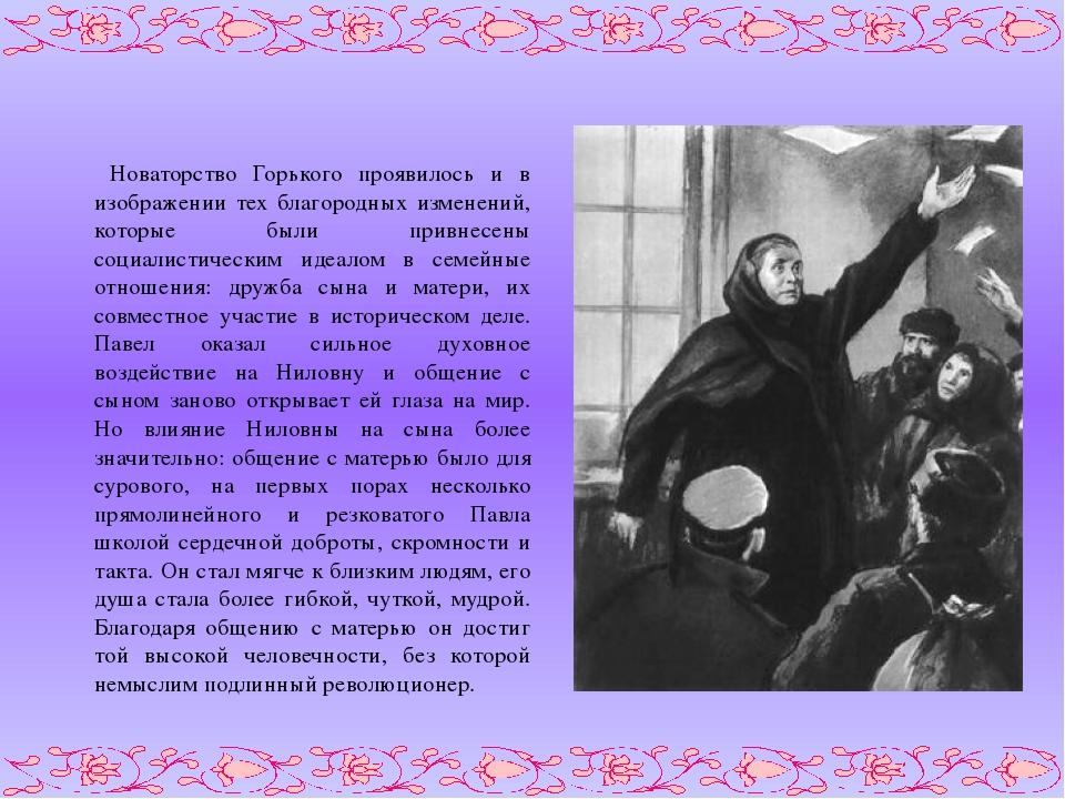 Новаторство Горького проявилось и в изображении тех благородных изменений, к...