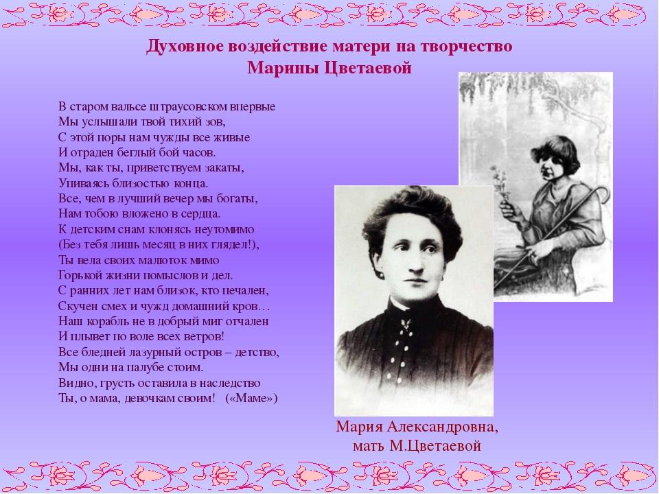 Духовное воздействие матери на творчество Марины Цветаевой В старом вальсе ш...