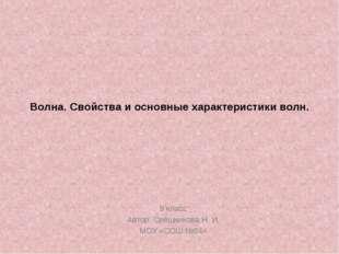 Волна. Свойства и основные характеристики волн. 9 класс Автор: Свешникова Н.