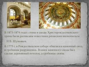 В 1873-1874 годах стены и своды Христорождественского храма были расписаны из