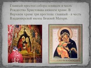 Главный престол собора освящен в честь Рождества Христовава нижнем храме. В В