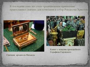 В последние семь лет стало традиционным принесение православных святынь для п