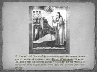 С 10 июня 1609 года в соборе находятсямощисамого почитаемого святого рязанс