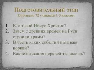 Кто такой Иисус Христос? Зачем с древних времен на Руси строили храмы? В чест