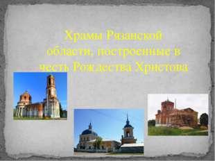 Храмы Рязанской области, построенные в честь Рождества Христова