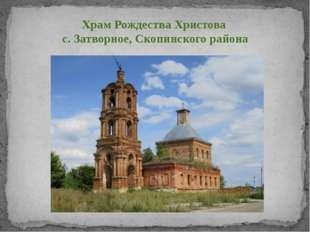 Храм Рождества Христова с. Затворное, Скопинского района