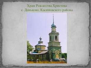 Храм Рождества Христова с. Даньково, Касимовского района