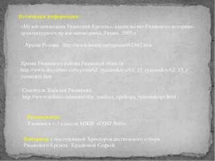 «Музей-заповедник Рязанский Кремль», издательство Рязанского историко-архитек