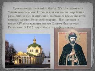 Христорождественский собор до XVIII в. назывался Успенским собором . Строил