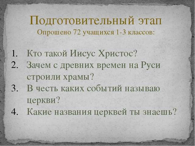 Кто такой Иисус Христос? Зачем с древних времен на Руси строили храмы? В чест...