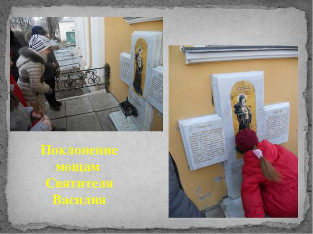 Поклонение мощам Святителя Василия
