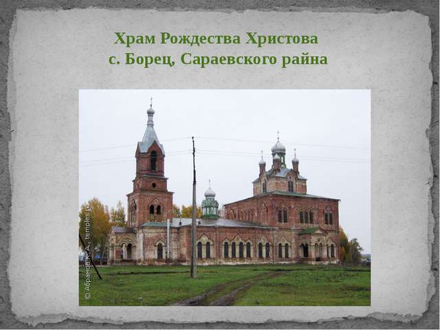 Храм Рождества Христова с. Борец, Сараевского райна