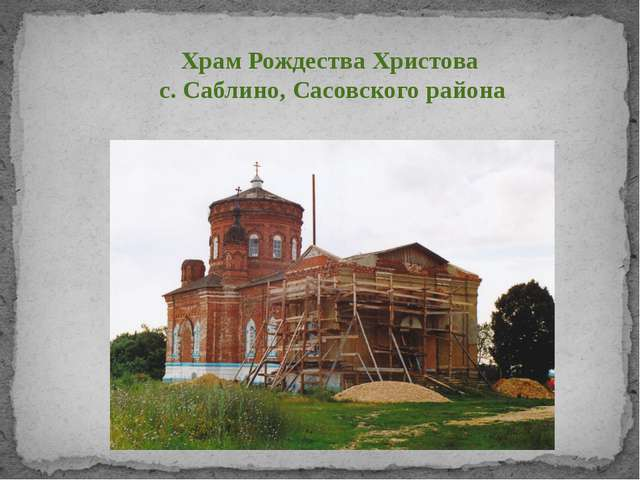 Храм Рождества Христова с. Саблино, Сасовского района