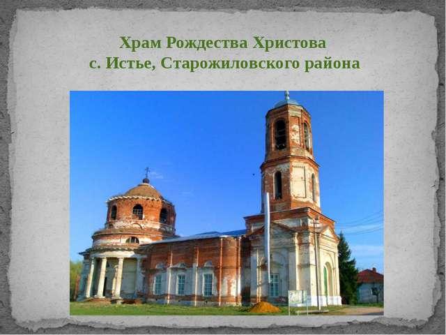 Храм Рождества Христова с. Истье, Старожиловского района