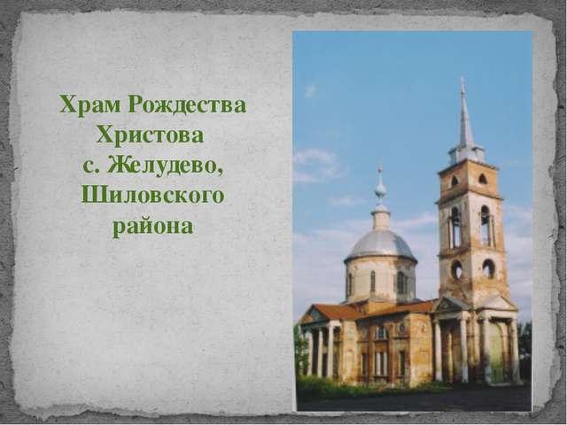 Храм Рождества Христова с. Желудево, Шиловского района