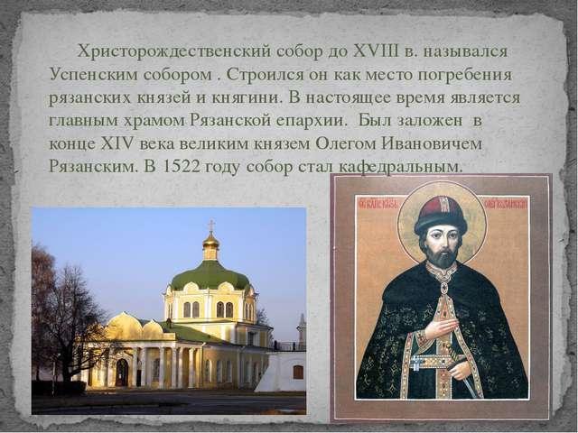Христорождественский собор до XVIII в. назывался Успенским собором . Строил...