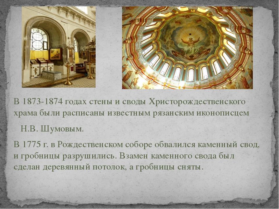 В 1873-1874 годах стены и своды Христорождественского храма были расписаны из...
