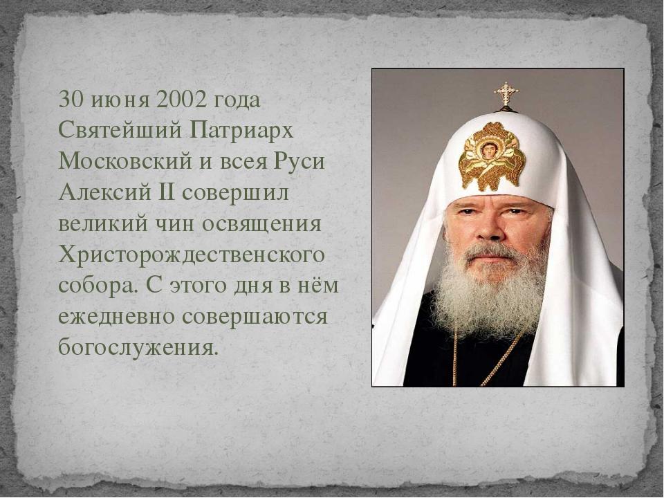 30 июня 2002 года Святейший Патриарх Московский и всея Руси Алексий II соверш...