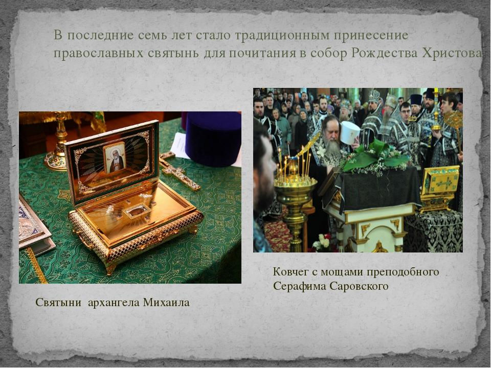 В последние семь лет стало традиционным принесение православных святынь для п...