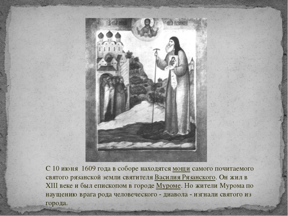 С 10 июня 1609 года в соборе находятсямощисамого почитаемого святого рязанс...