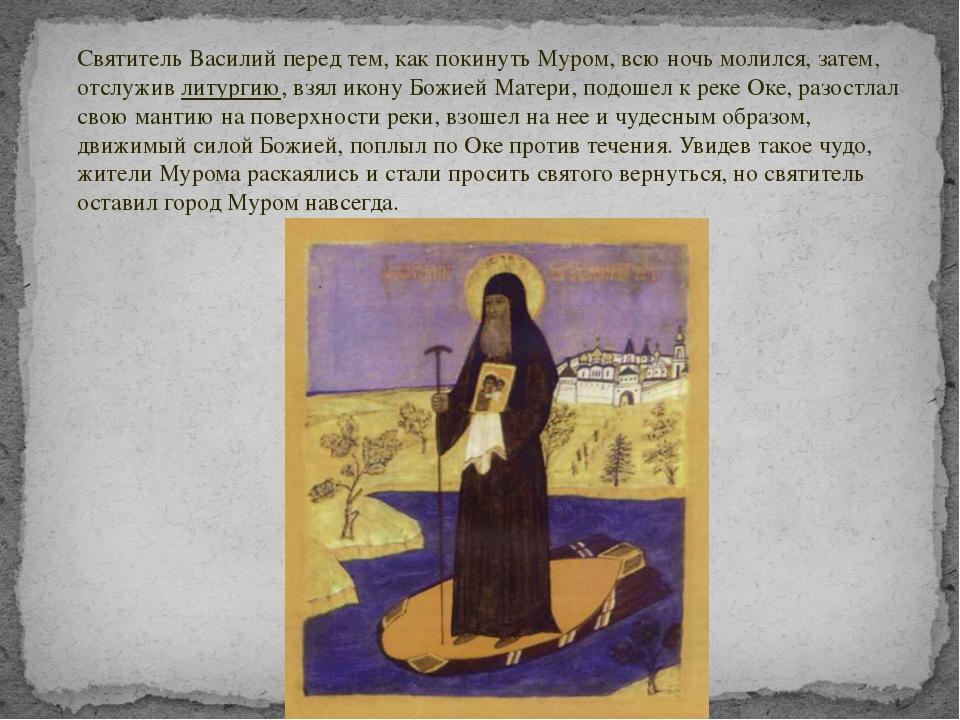 Святитель Василий перед тем, как покинуть Муром, всю ночь молился, затем, отс...