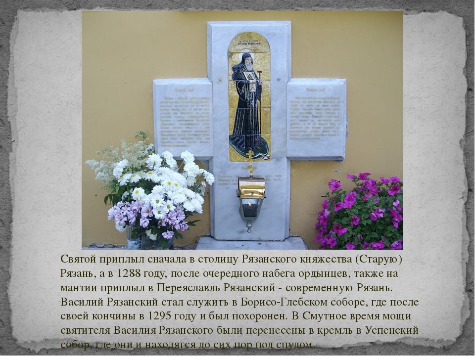 Святой приплыл сначала в столицу Рязанского княжества (Старую) Рязань, а в 12...