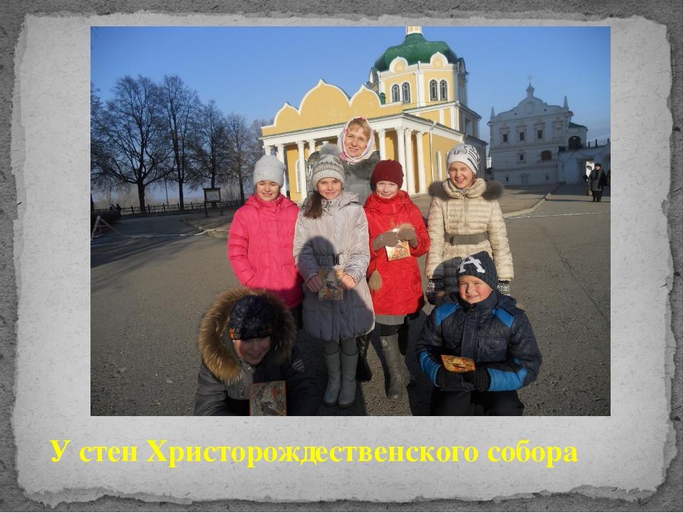 У стен Христорождественского собора