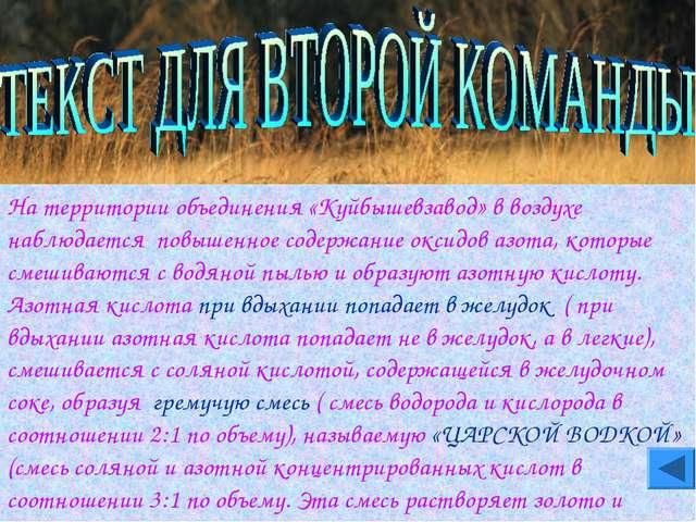 На территории объединения «Куйбышевзавод» в воздухе наблюдается повышенное со...