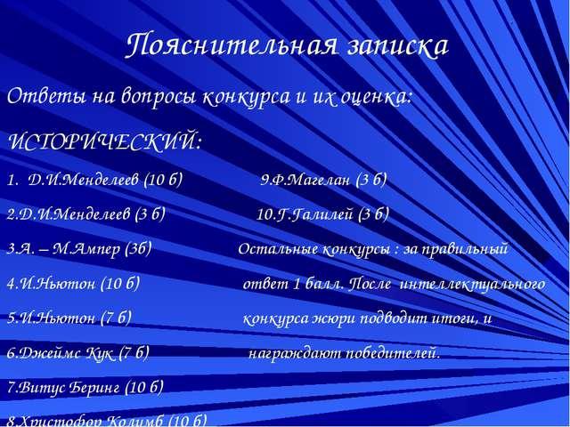 Пояснительная записка Ответы на вопросы конкурса и их оценка: ИСТОРИЧЕСКИЙ: Д...