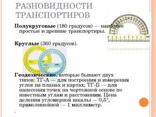 РАЗНОВИДНОСТИ ТРАНСПОРТИРОВ Полукруговые (180 градусов)— наиболее простые и