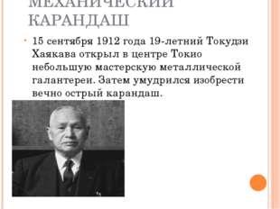МЕХАНИЧЕСКИЙ КАРАНДАШ 15 сентября 1912 года 19-летний Токудзи Хаякава открыл