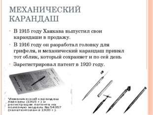 МЕХАНИЧЕСКИЙ КАРАНДАШ В 1915 году Хаякава выпустил свои карандаши в продажу.