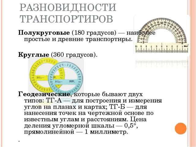 РАЗНОВИДНОСТИ ТРАНСПОРТИРОВ Полукруговые (180 градусов)— наиболее простые и...