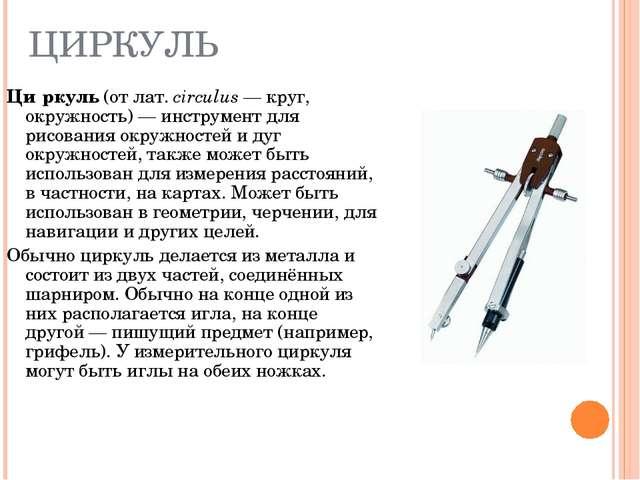 ЦИРКУЛЬ Ци́ркуль (от лат.circulus— круг, окружность)— инструмент для рисов...