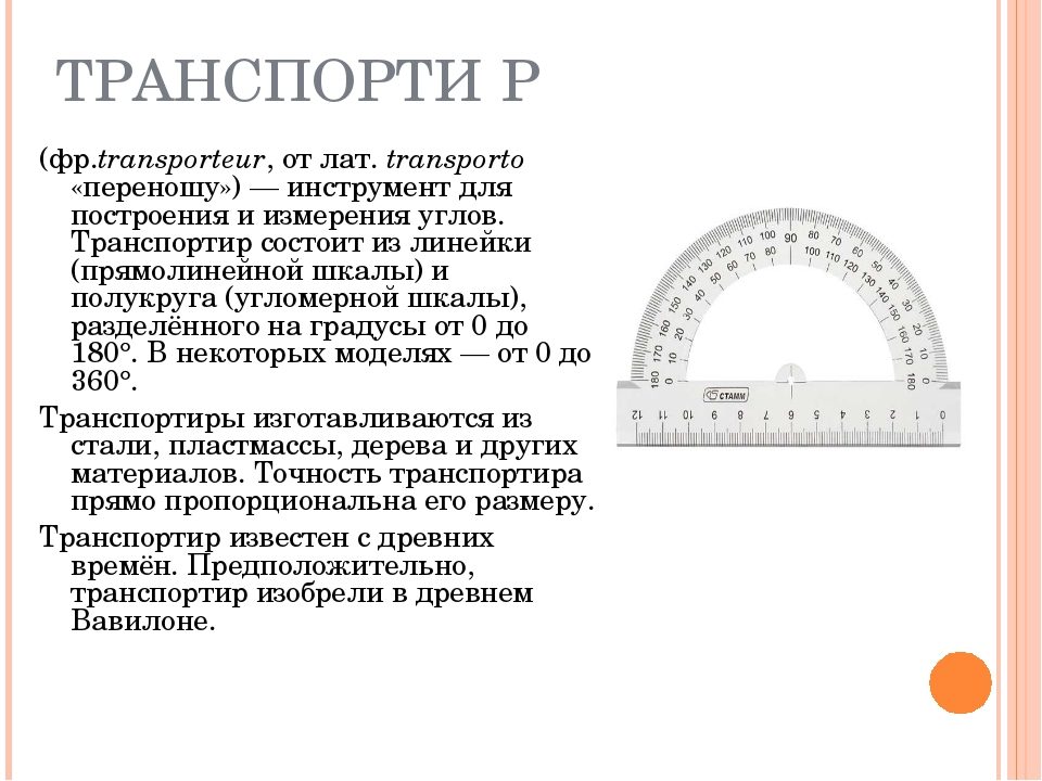 ТРАНСПОРТИ́Р (фр.transporteur, от лат.transporto «переношу»)— инструмент дл...