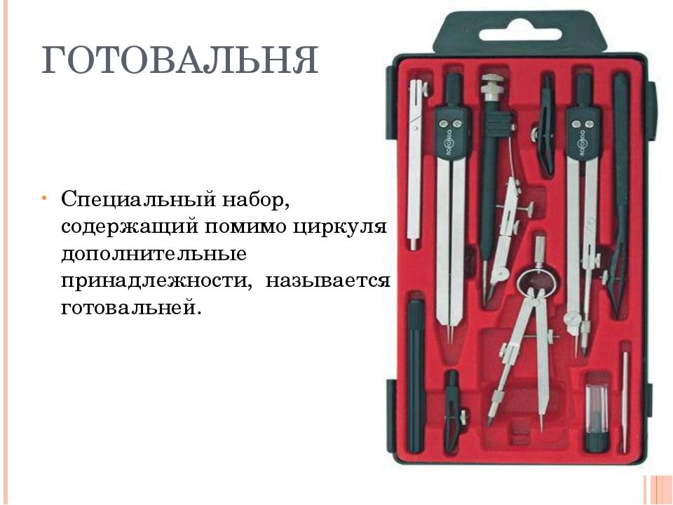 ГОТОВАЛЬНЯ Специальный набор, содержащий помимо циркуля дополнительные принад...