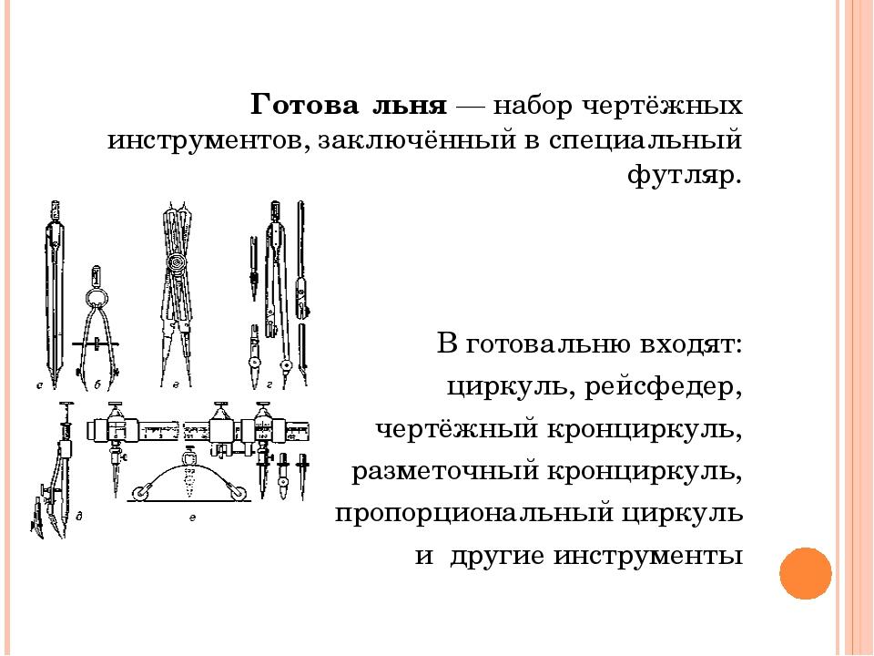 Готова́льня— набор чертёжных инструментов, заключённый в специальный футляр....