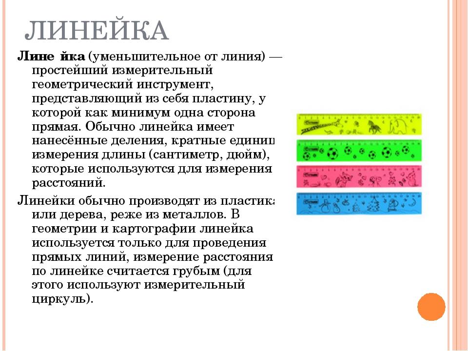 ЛИНЕЙКА Лине́йка (уменьшительное от линия)— простейший измерительный геометр...