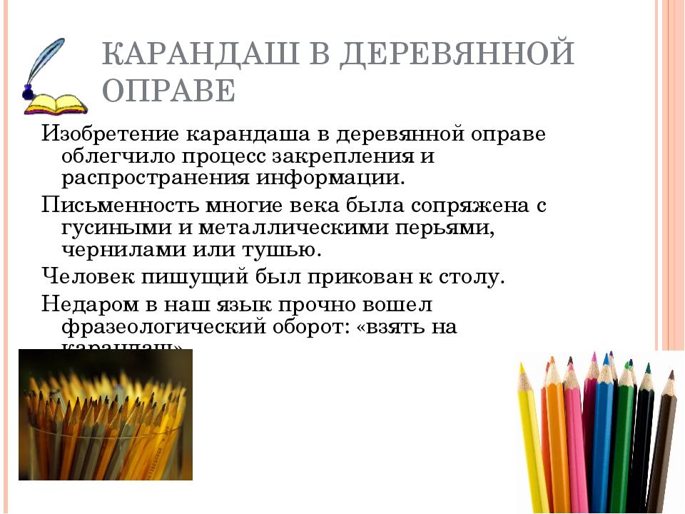 КАРАНДАШ В ДЕРЕВЯННОЙ ОПРАВЕ Изобретение карандаша в деревянной оправе облегч...