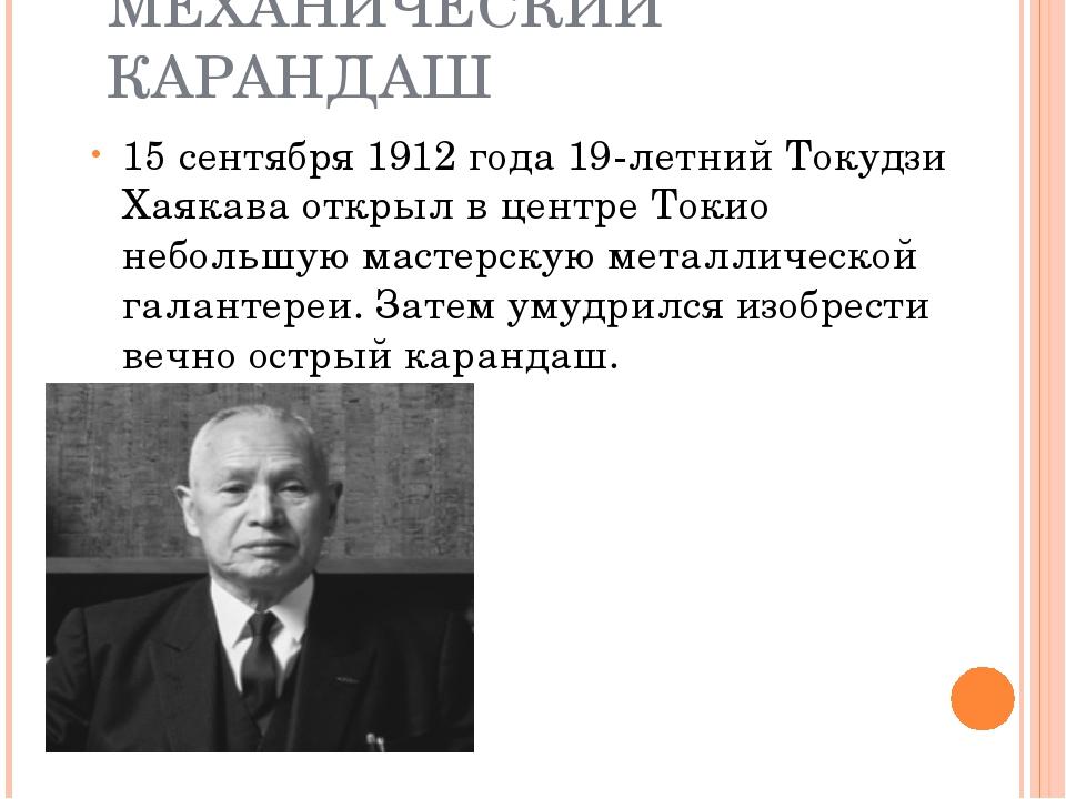 МЕХАНИЧЕСКИЙ КАРАНДАШ 15 сентября 1912 года 19-летний Токудзи Хаякава открыл...