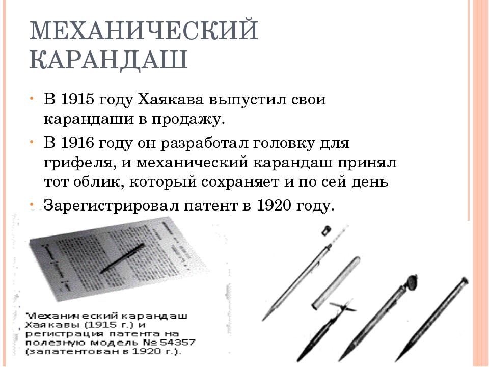 МЕХАНИЧЕСКИЙ КАРАНДАШ В 1915 году Хаякава выпустил свои карандаши в продажу....