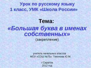 Урок по русскому языку 1 класс, УМК «Школа России» Тема: «Большая буква в им