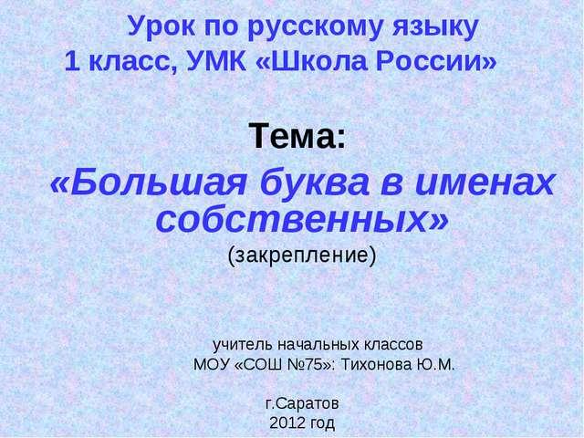 Урок по русскому языку 1 класс, УМК «Школа России» Тема: «Большая буква в им...