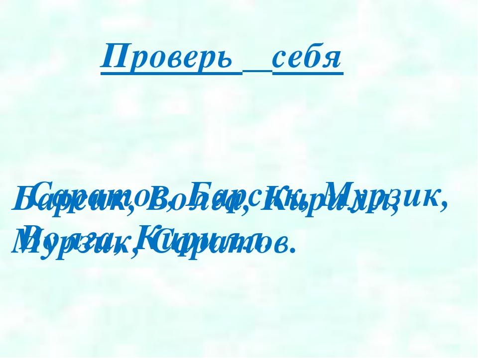 Саратов, Барсик, Мурзик, Волга, Кирилл. Проверь себя Барсик, Волга, Кирилл,...
