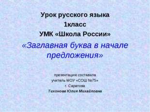 Урок русского языка 1класс УМК «Школа России» «Заглавная буква в начале пред