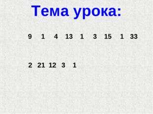 Тема урока: 914131315 133  2211231