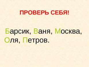 ПРОВЕРЬ СЕБЯ! Барсик, Ваня, Москва, Оля, Петров.