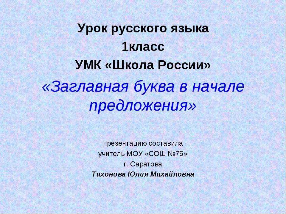 Урок русского языка 1класс УМК «Школа России» «Заглавная буква в начале пред...